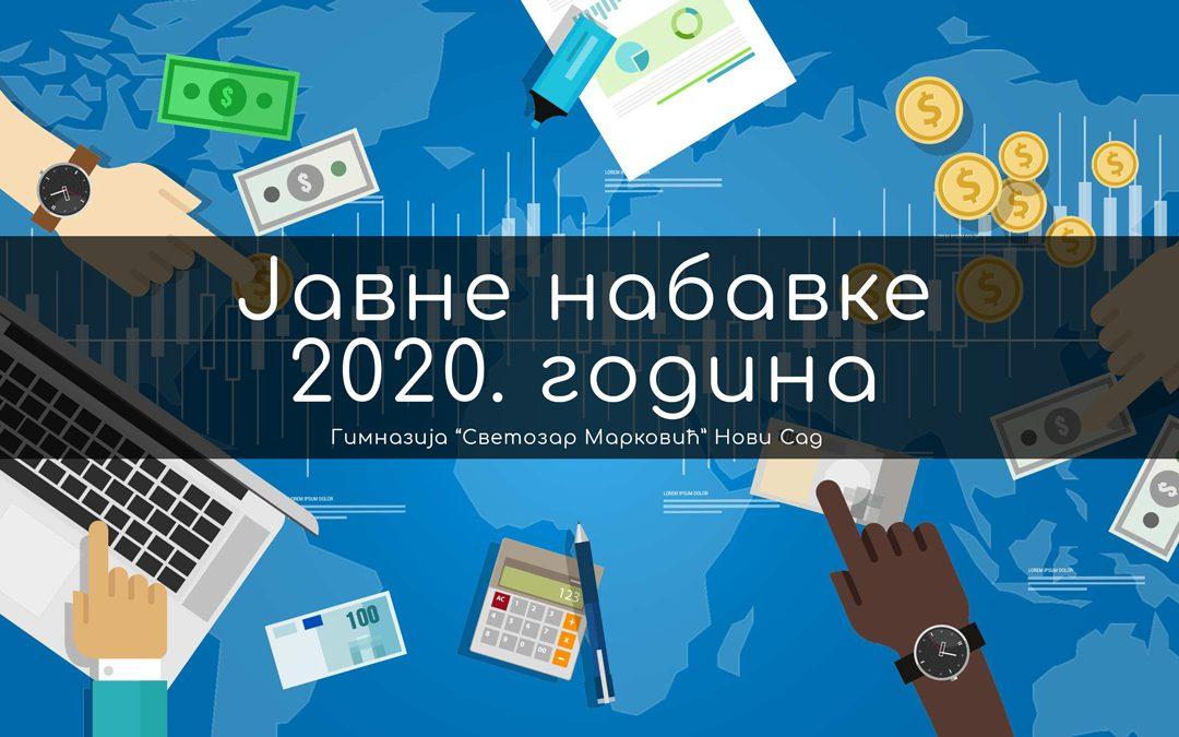 Јавне набавке за 2020. годину