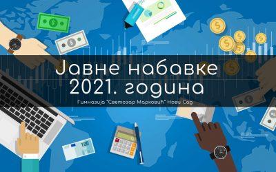 Јавне набавке за 2021. годину