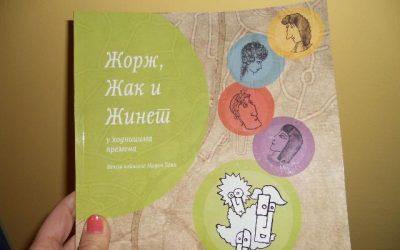 """Промоција књиге """"Жорж, Жак и Жинет у ходницима времена"""""""