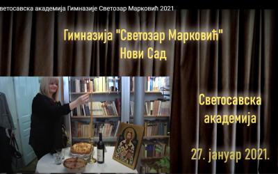 Светосавска академија 2021