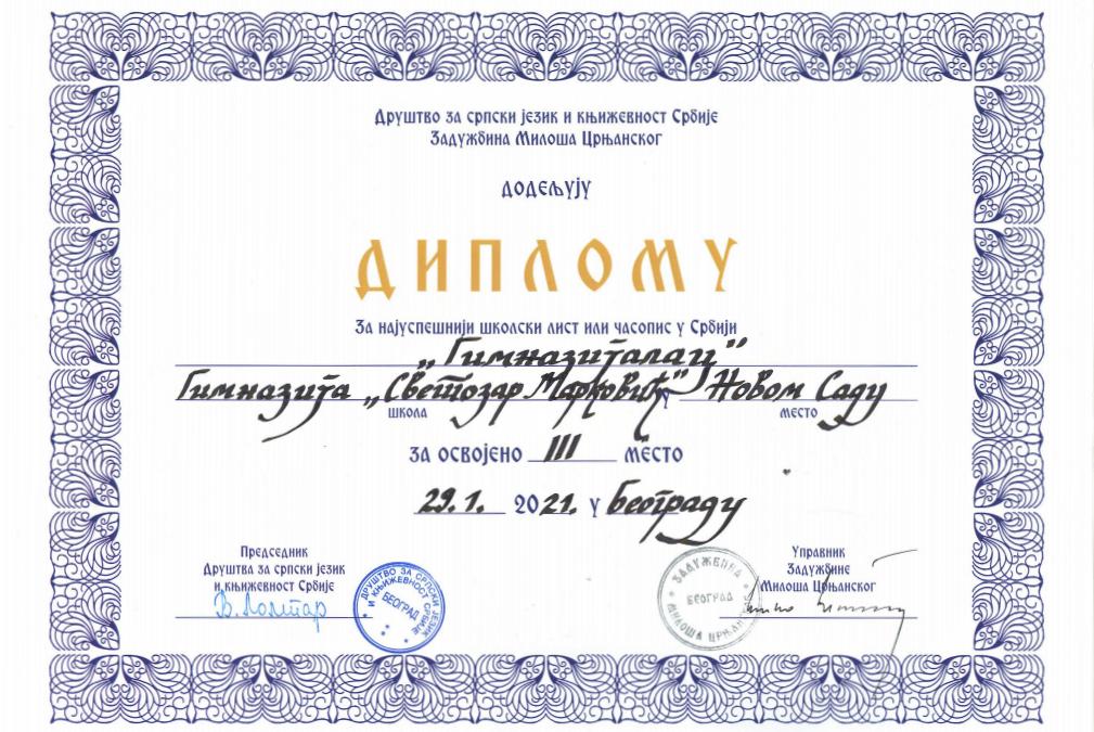 """Награда за часопис """"Гимназијалац"""" на Републичком такмичењу за најбоље средњошколске часописе"""